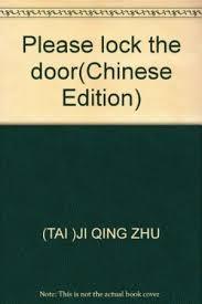 please lock door. Please Lock The Door(Chinese Edition): TAI)JI QING ZHU Door E