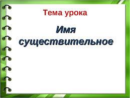 Технологическая карта презентация по русскому языку на тему Имя  слайда 5 Тема урока Имя существительное