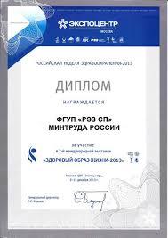 за участие в ой международной выставке Здоровый образ жизни  Диплом за участие в 7 ой международной выставке Здоровый образ жизни 2013 проходила с 9