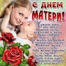 Бесплатные открытки с днем матери для одноклассников