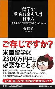 Image result for 日本人若者の海外留学実態