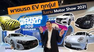 spin9] พาชมรถ EV ทุกรุ่น ในงานมอเตอร์โชว์ 2021 – มาครบ Ora, e-tron GT,  Taycan, MINI ฯลฯ - YouTube