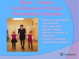 Презентация на тему Проект Мой класс и моя школа Скачать  6 Наша