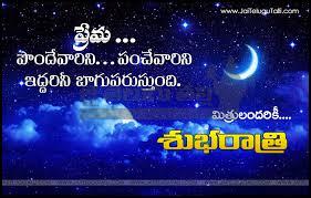 here is a telugu good night images telugu es good night wishes good night