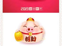 Anno del maiale - Capodanno cinese 2019 - ABCina