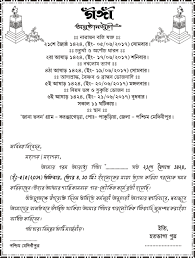 Corporate Invitation Card Format Certificate Sample Invitation Card Upanayanam Best Of Cards