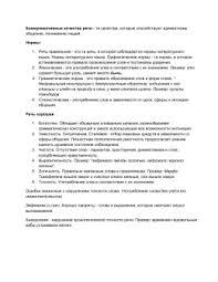 Контрольные вопросы к зачету по курсу Русский язык и культура речи  Коммуникативные качества речи те свойства которые