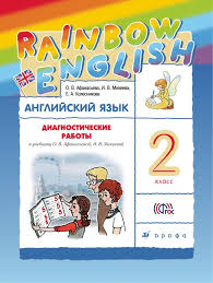 rainbow english класс диагностические работы авт Афанасьева О В  Полистать Английский язык 2 класс Диагностические работы Рабочая тетрадь