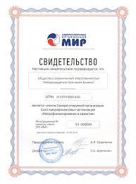 МФО Заначка Займы населению в Пермском крае  Свидетельство о членстве в СРО МиР