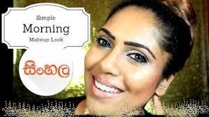 sinhala simple morning makeup look sri lankan