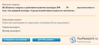 Как узнать готовность паспорта гражданина рф через интернет