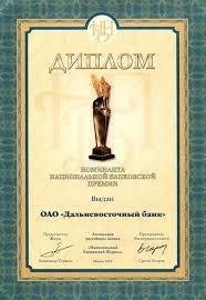 Награды и дипломы Диплом номинанта Национальной банковской премии