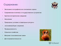 Презентация на тему Муниципальное общеобразовательное учреждение  2 Содержание