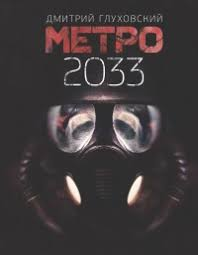 Метро 2033: Роман, <b>Глуховский Д</b>.А.. Знаменитая <b>трилогия</b>. АСТ ...