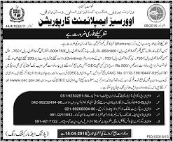 urgent jobs for qatar through overseas employment corporation oec oec mash