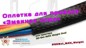 "<b>Оплетка</b> для провода ""Змеиная кожа"" #3DBot_MAX_Weight ..."