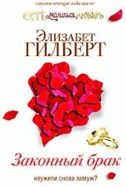 Отзывы о книге Законный брак Теги