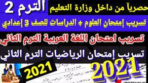 تسريب امتحان اللغة العربية للصف الثالث الاعدادي 2021 من داخل وزارة التعليم  اليوم 29 مايو2021 - YouTube