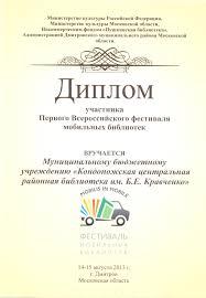 Диплом участника Первого Всероссийского Фестиваля Кондопожская  Новостная лента