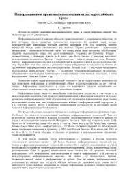 Конституционное право ведущая отрасль Российского права курсовая  Информационное право как комплексная отрасль российского права реферат по праву скачать бесплатно документы регулирование правовое отношения