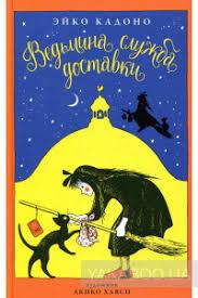 Книга «<b>Ведьмина служба</b> доставки. Книга 1» Эйко Кадоно купить ...