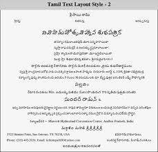 wedding invitation wording tamil ~ yaseen for Wedding Cards Matter In Tamil 20 and jewellery lagna patrika in tamiltamil wedding cards wordings muslim wedding cards matter in tamil