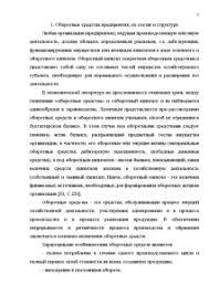 Оборотные средства и их использование на предприятии ОАО БЭНЗ  Курсовая Оборотные средства и их использование на предприятии ОАО БЭНЗ 6