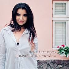 Наталія Папазоглу — Добрий Ранок, Україно by Наталія Папазоглу