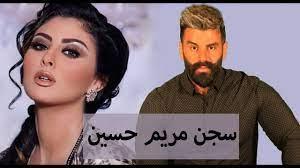 "سجن مريم حسين قريباً وغلطة ميريام فارس ""مش مسموح"" - YouTube"