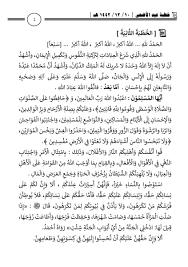خطبة_عيد_الاضحى hashtag on Twitter