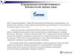 Презентация на тему Отчёт по производственной практике на  2 О предприятии ГАЗПРОМТРУБИНВЕСТ