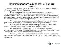 Презентация на тему Актуальные вопросы содержания дипломной  10 Пример реферата дипломной работы Реферат Дипломная работа