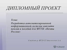 Презентация на тему ДИПЛОМНЫЙ ПРОЕКТ Тема Разработка  1 ДИПЛОМНЫЙ