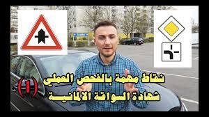 اشارات افضلية المرور لك / دروس عملي في شهادة السواقة الالمانيــــــــة (1)  - YouTube