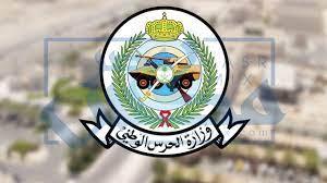 الان رابط التقديم في وظائف الشؤون الصحية بالحرس الوطني 1443 - مصر مكس