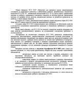 Качество продукции и услуг Реферат id  Реферат Качество продукции и услуг 10
