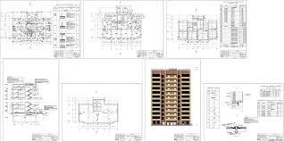 Курсовые и дипломные проекты Многоэтажные жилые дома скачать  Курсовой проект 12 ти этажный кирпичный жилой дом 27 17 х 17