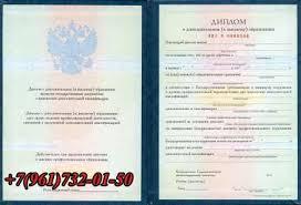 Купить диплом в Казани abakan diplom com Диплом mba купить в Казани