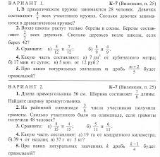 Приказ от г № Рабочая программа по учебному предмету  Контрольная работа №7 Обыкновенные дроби
