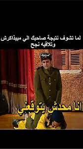 لا مش انا يا حبيبي مش انااا اااه - Home