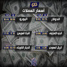أخبارك - أسعار العملات اليوم الخميس 15-7-2021