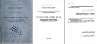 Персональный сайт Общая и неорганическая химия б Методичка Теоретические основы химии Методические указания и контрольные задания по одноимённому курсу для студентов заочников специальностей