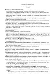 русский язык классы фкгос 2 Контрольная работа 34 11 Планируемые результаты 10 класс