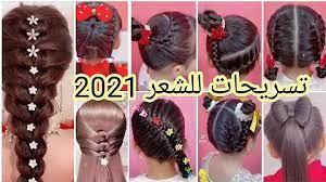 , تسريحات الشعر للاطفال للعيد 2021. تشريحات شعر للبنات للعيد 2021