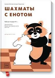 "Книга ""<b>Шахматы с енотом</b>. <b>Рабочая</b> тетрадь № 1"" – купить книгу с ..."