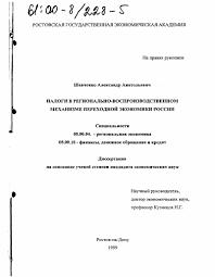 украина диссертации экономика Удобное хранилище фотографий Экономическая библиотека научных работ предлагает вам бесплатно скачать текст автореферата диссертации по экономике