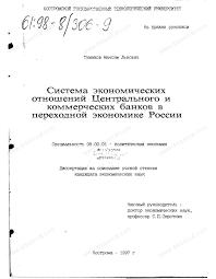 Диссертация на тему Система экономических отношений Центрального  Диссертация и автореферат на тему Система экономических отношений Центрального и коммерческих банков в переходной экономике