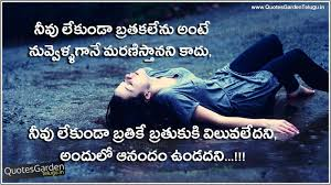 Telugu Quotes Wallpapers Broken Heart Sad Quotes In Hindi Hd