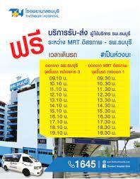 📣 เพิ่มรอบ..แล้วว 📣 รถตู้... - Thonburi Hospital Club