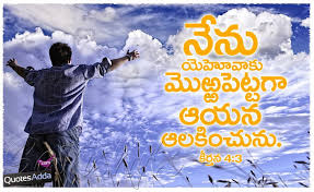 Download Bible Quotes In Telugu Wallpapers 33 Free Wallpaper